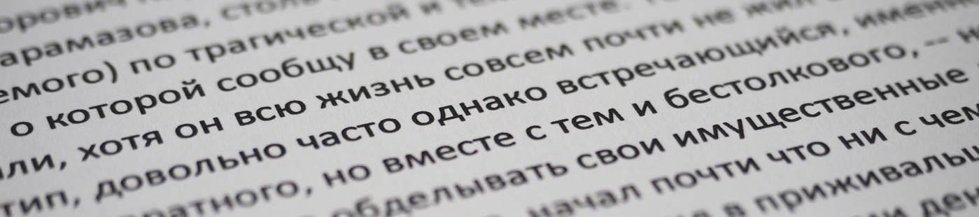Agence de traduction russe à Lyon